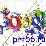 Как настроить или удалить историю действий в сервисах Google