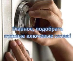 яндекс подбор ключевых слов