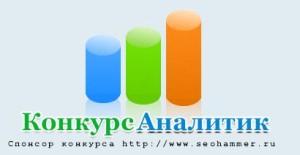 "конкурс ""Аналитик"""