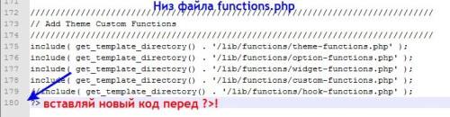 php вставить код в functions.php