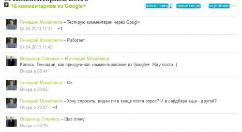 комментарии от Google+