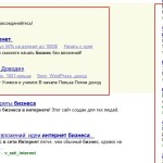 Рекомендации  по подготовке сайта к запуску контекстной рекламы