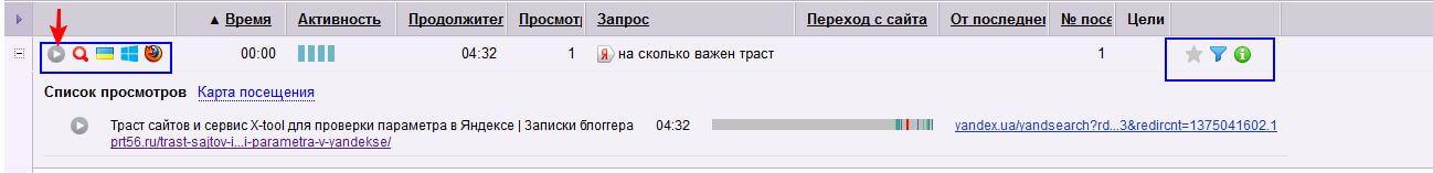 Поведение, вебвизор