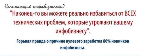 Генератор продающей графики от Евгения Попова - первый блок
