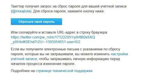 письмо от твиттера по запросу о сбросе пароля!