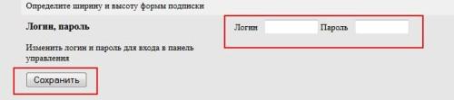 """Страница """"Форма-внешний вид"""". Настройка и смена пароля 2"""