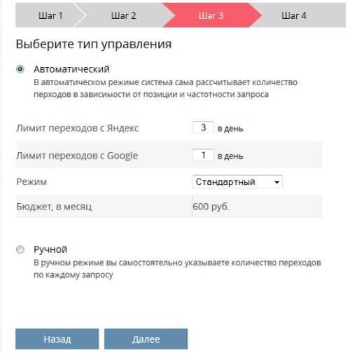 SERPClick - сервис улучшения поведенческих факторов от MegaIndex