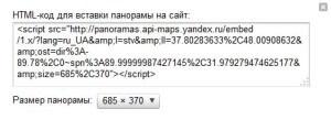 код панорамы Яндекс.Карты
