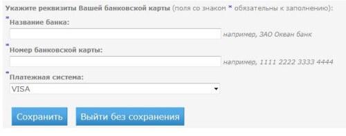 Добавление и прикрепление карты Приват Банка на сервисе WebMoney 1