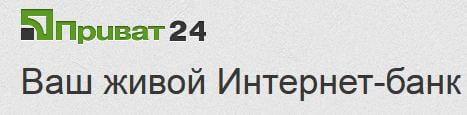 Как вывести деньги с кошелька WebMoney в Украине с помощью Приват Банка