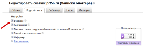"""""""Вебвизор"""" Яндекс.Метрики - замечательный инструмент для изучения поведения посетителей сайта"""