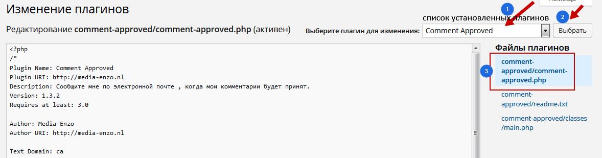 редактирование файлов плагинов