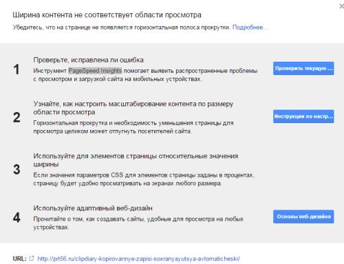 сервис Google - PageSpeed Insights.