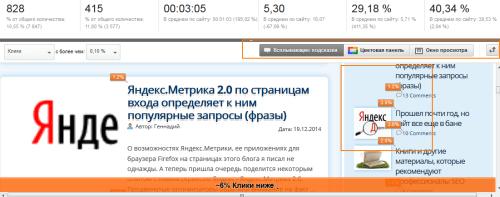 """""""Статистика страницы"""" позволяет открыть любую странице сайта в визуальном режиме"""