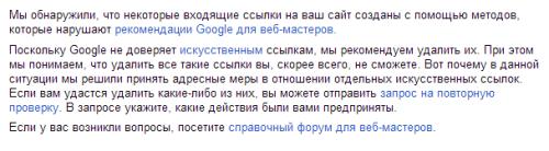 """""""письмо счастья"""" от Google Webmaster"""