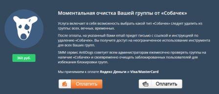 чистка заблокированных пользователей