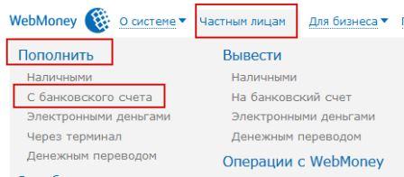 как пополнить WebMoney через Приват24  в украине