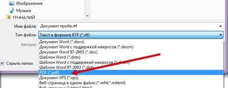 преобразовать файл в формат PDF