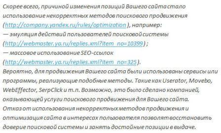 письмо о санкциях со стороны ПС