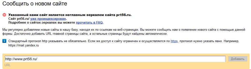 добавить сайт в ад. дурл