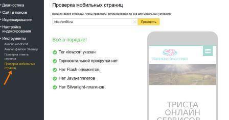 проверка сайта на мобильность