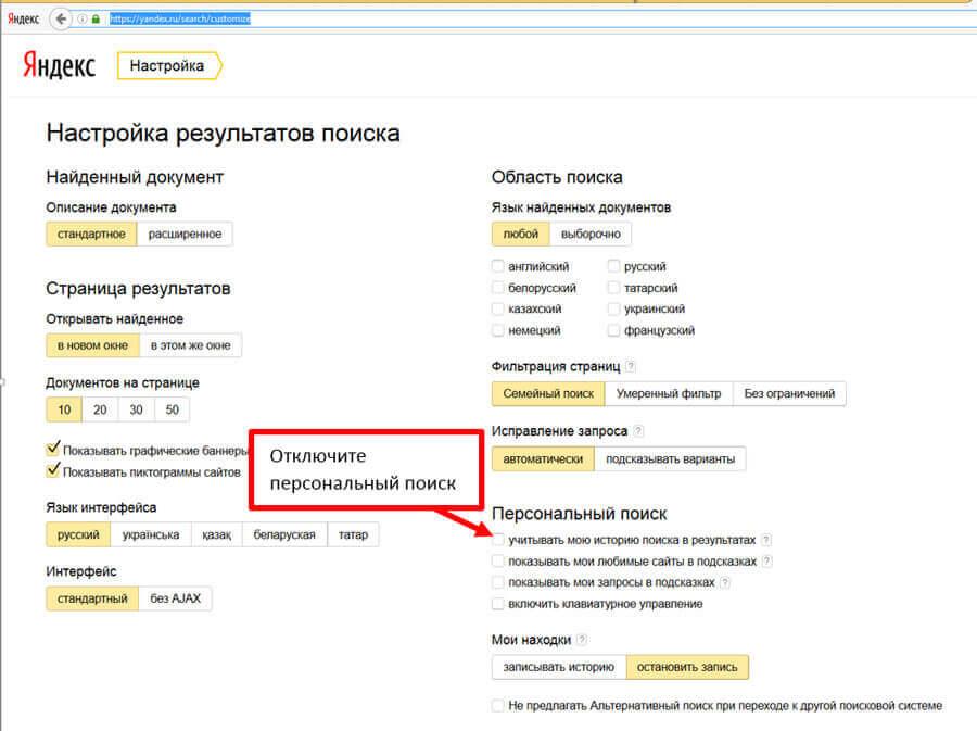настройка результатов поиска в Яндексе