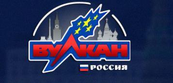 онлайн казино Vulkan Russia.