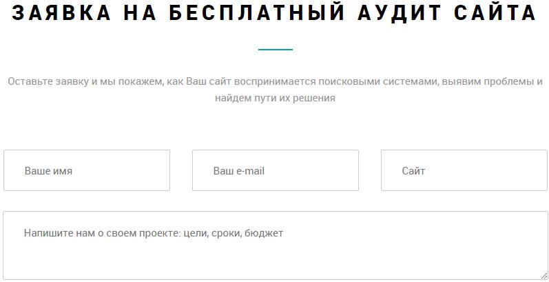 форму для отправки заявки аудита сайта