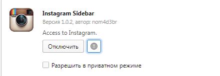 инстаграм-сайтбар