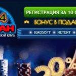 Volcano-24-club.com  - пройди по ссылке и играй!