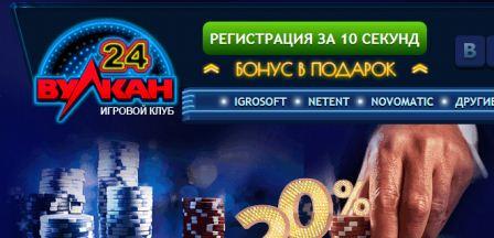 волкано-24-клуб