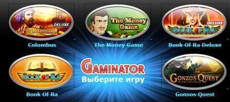 гаминаторлотс-ру