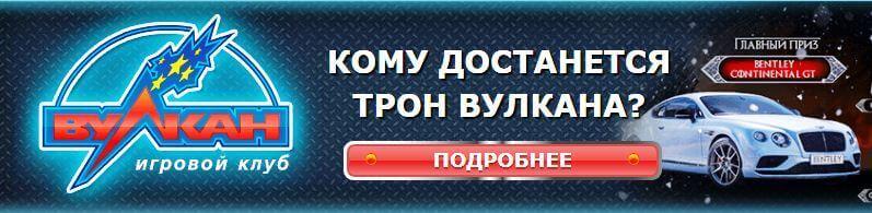 казино-вулкан-х-ком