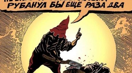 политическое убийство