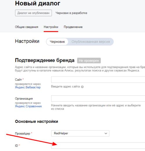 диалогс.яндекс 2