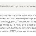 Про релиз Яндекса о переходе на протокол https