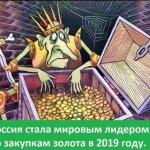 Россия массово скупает золото. Зачем?