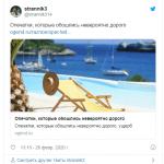 Как встроить твит на свой сайт
