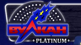 лого-вулкан-платинум