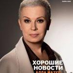 Алла Мазур, победившая рак, показала свой новый образ