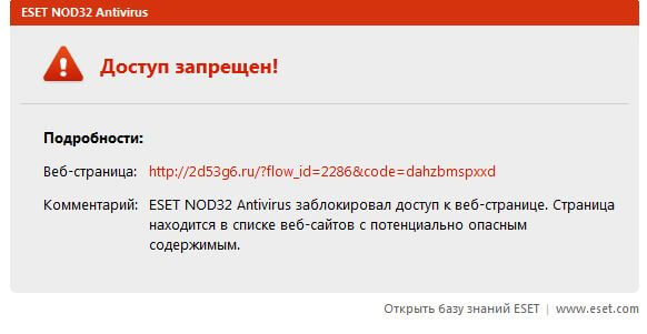 блокировка сайта