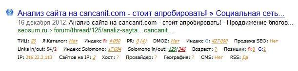 ссылка в Яндексе