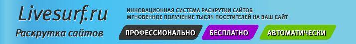Livesurf.ru: увеличение посещаемости и улучшение ПФ — гарантированно!