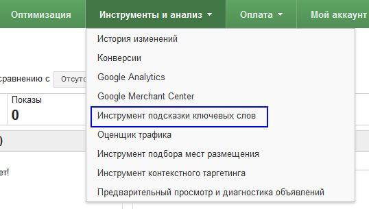 инструменты google