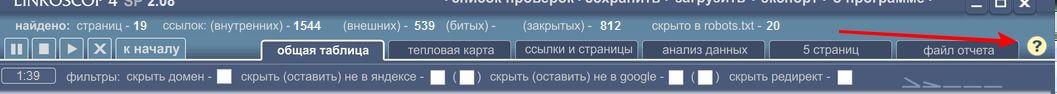 LINKOSCOP 4.2
