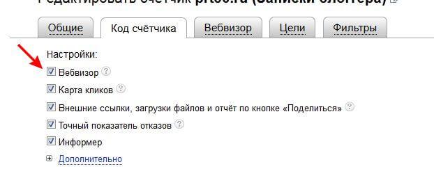 Поведение, вебвизор Яндекс Метрика