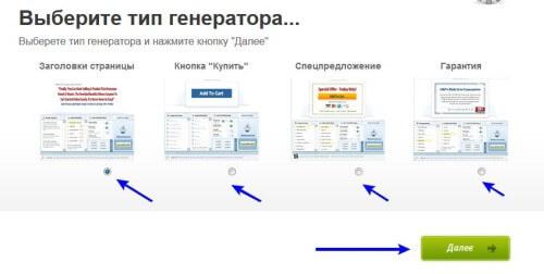 Генератор продающей графики от Евгения Попова - блоки