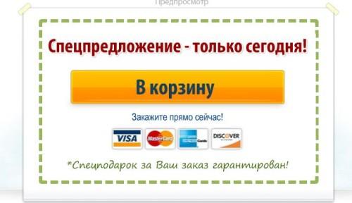 Генератор продающей графики от Евгения Попова - третий блок
