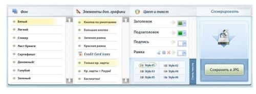 Генератор продающей графики от Евгения Попова - программа