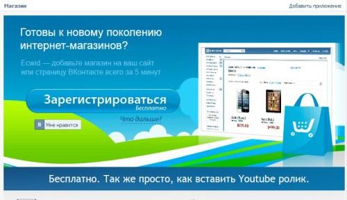 магазин на ваш сайт или страницу ВКонтакте